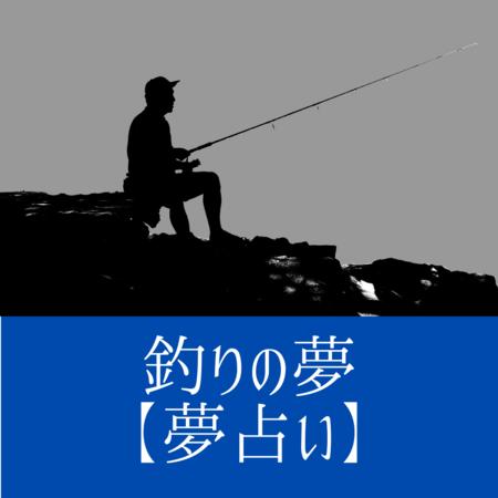 釣りの夢の意味:何らかの利益を手にすることを暗示した夢