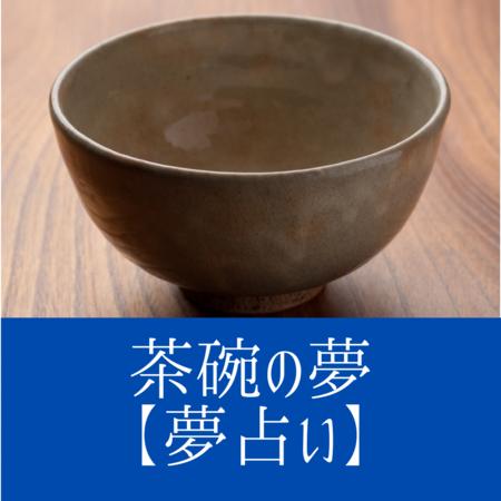 茶碗の夢の意味:日々の生活や家庭生活をあらわします