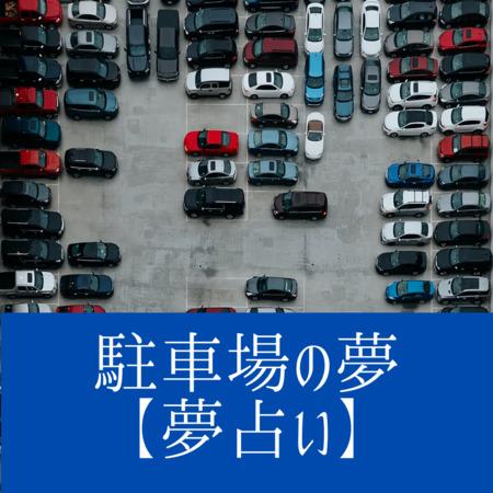 駐車場の夢の意味:休息や安心感をあらわします