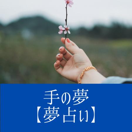 手の夢の意味:夢の中の手は金運、仕事運、愛情運を意味