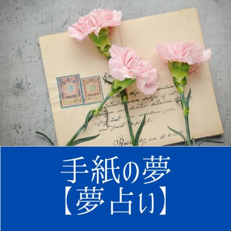 手紙の夢の意味:何らかの情報が届くことを暗示