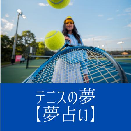 テニスの夢の意味:あなたを囲む人間関係をあらわす
