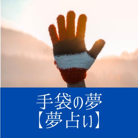手袋の夢の意味:何かを避けようとしているあらわれ