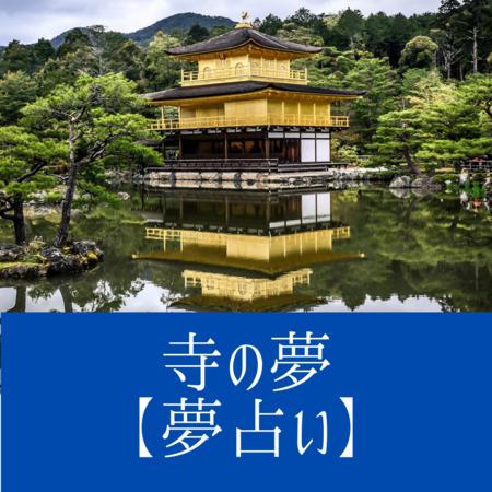 寺の夢の意味:魂の救済を意味する