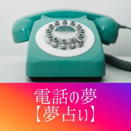 電話の夢の意味:人とのコミュニケ ーションを求めているあらわれ