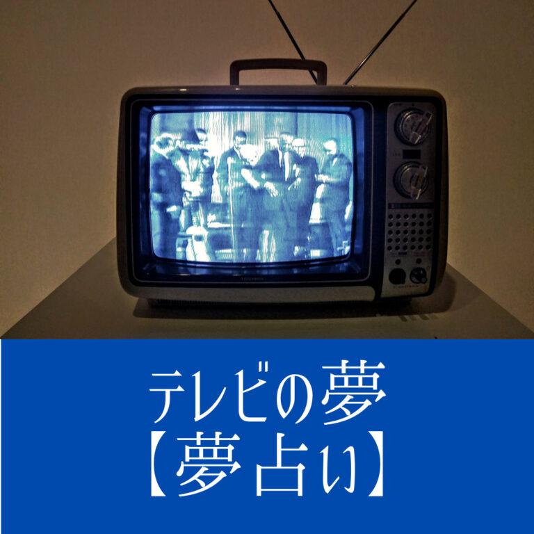 テレビの夢の意味:情報を得ることを意味する夢