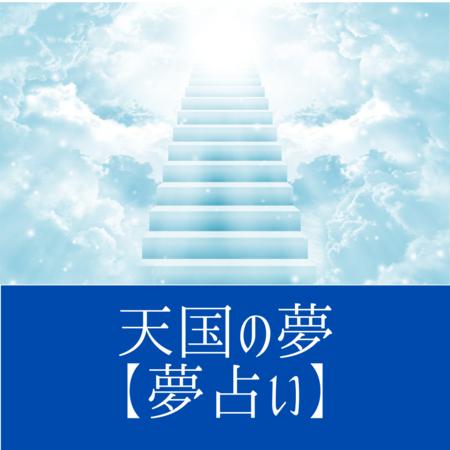 天国の夢の意味:心のよりどころ、安心感をあらわす夢
