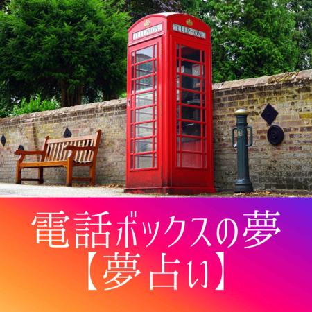 電話ボックスの夢の意味:電話の夢同様、コミュニケーションの暗示