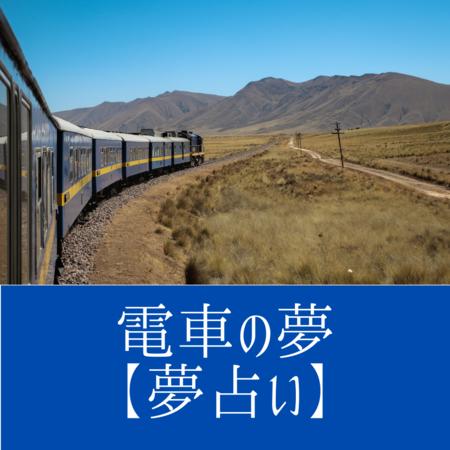電車の夢の意味:人と協力し合ってやっていくことを意味