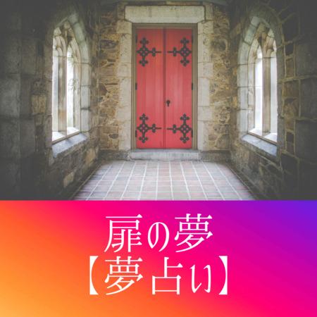 ドアや扉の夢の意味:未知なるもの、新しいものへの橋がかりをあらわす